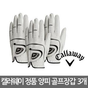 캘러웨이 정품 양가죽 골프장갑 3개/양피 카브레타