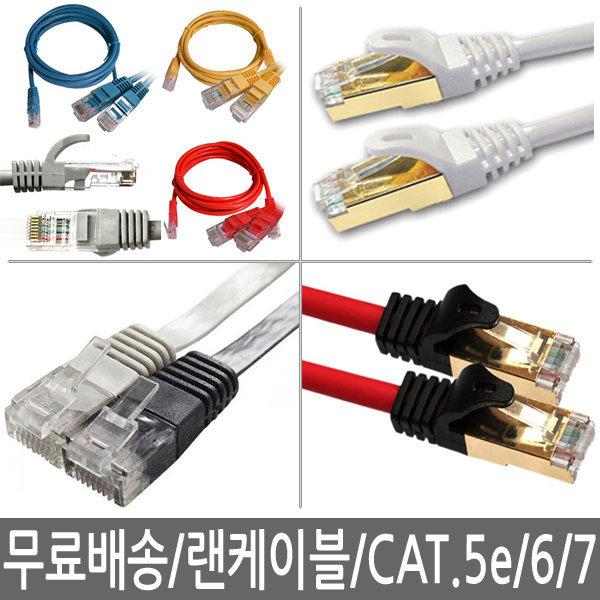 랜선/랜케이블/인터넷선/UTP/CAT.5e/6/7/고급형/평면