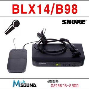 BLX14/B98 SHURE 악기용무선마이크 SVX14 SLX24