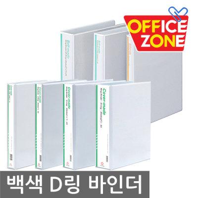 [오피스존] A4 투명 3공 D링 백색 바인더 3공바인더 7cm 5cm 3cm