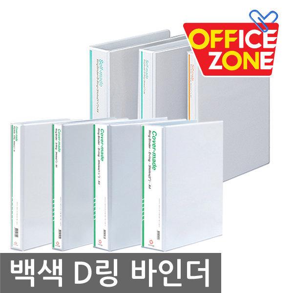 A4 투명 3공 D링 백색 바인더 3공바인더 7cm 5cm 3cm
