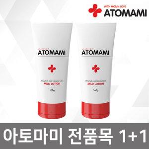 아토마미 순 로션160 유아/아기/어린이/아동 보습1+1