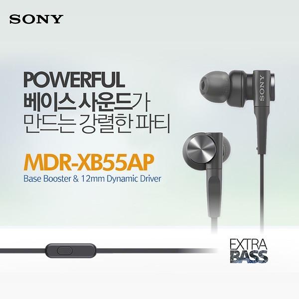 소니 MDR-XB55AP 이어폰/헤드폰/이어셋/스마트폰/MP3