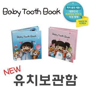 NEW 베이비투스북/유아치아보관앨범/어린이치아보관책