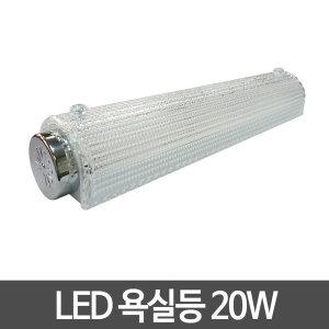 LED욕실등 20W 투명 주광색 LED등 LED조명 화장실등