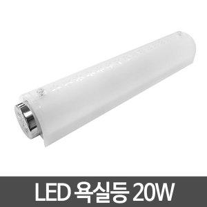 LED욕실등 20W 불투명 주광색 LED등 LED조명 화장실등