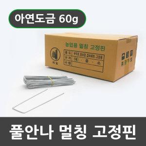 제초매트 고정핀/농업용부직포/농사용/잡초방지