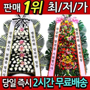 근조화환 꽃배달서비스 장례식화환 꽃 충북 제천