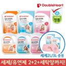 섬유세제/유연제1L/1.2L/1.8Lx2개/젖병세정제