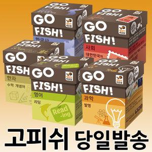 무료배송 고피쉬 영어/한자/사회/한국사/과학/한글