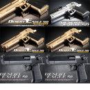 총/비비탄총/권총/데저트이글 검정/은색/금색