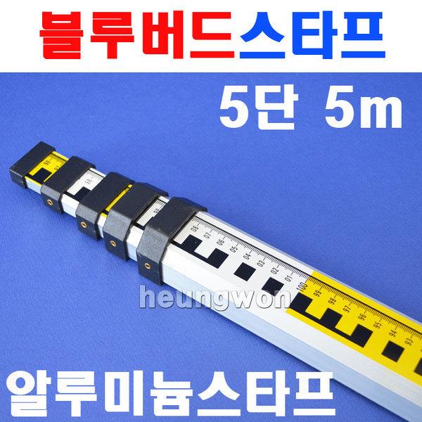 KSH 블루텍 알루미늄스타프 BST-55 4005553 5단5M 스