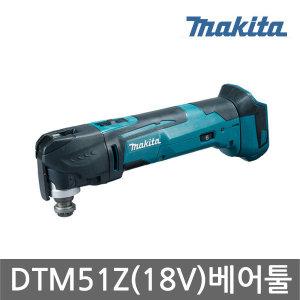마끼다 충전만능컷터/DTM51Z/BTM50Z 후속/본체/18V/