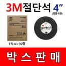 3M 정품 절단석 4인치 박스단위 판매 한박스 50개