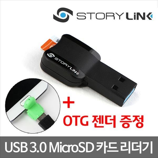 USB3.0 마이크로SD 메모리 카드리더기 외장/블랙박스