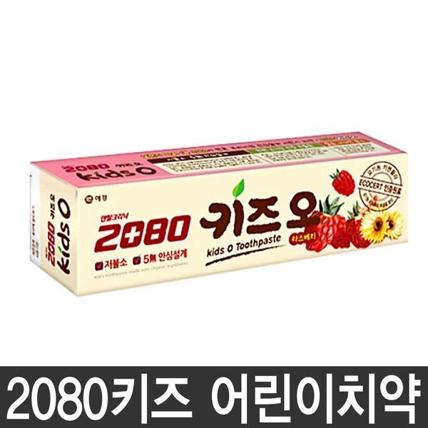 2080 키즈오 어린이치약 유아치약 /라즈베리