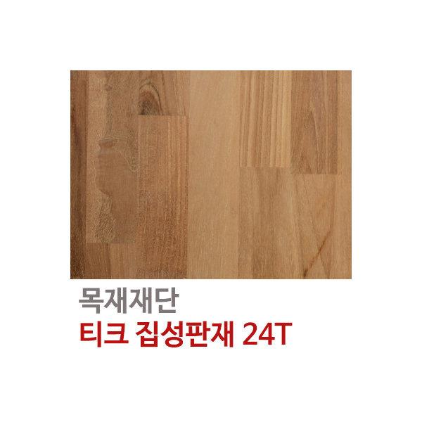 티크 집성판재24T 목재재단 DIY목재 가격보장