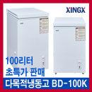 씽씽 소형/미니 다목적냉동고 BD-100 70L 100L 142L