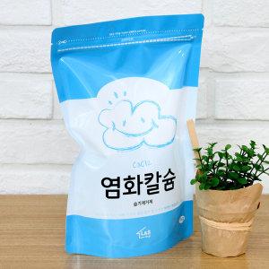염화칼슘 1kg  / 구슬타입의 제습제 리필용 염화칼슘