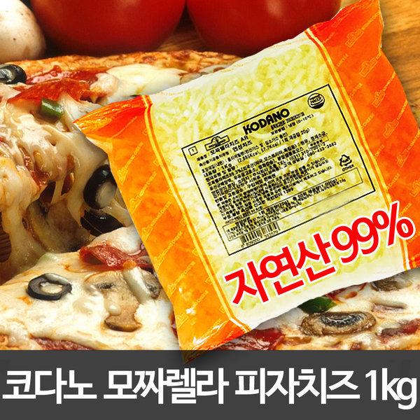 코다노 자연산99 모짜렐라치즈 1kg/연성/피자/또띠아