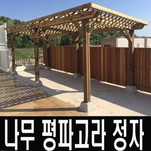 2500 6000 평파고라 정자 쉼터 데크 휴게소 우드