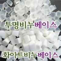 투명화이트칼라비누베이스/천연비누재료/비누만들기