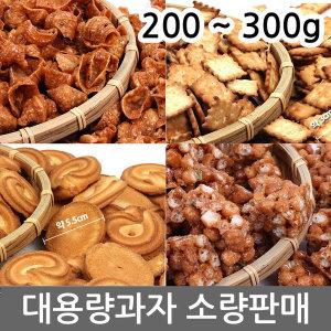 대용량 옛날과자 150g~300g 소분 판매