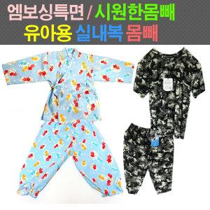 유아동 몸빼바지/유아복/아동복/잠옷/파자마/실내복