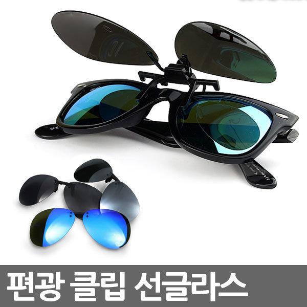 편광 선글라스 안경 클립 썬글라스 미러 UV코팅 보잉