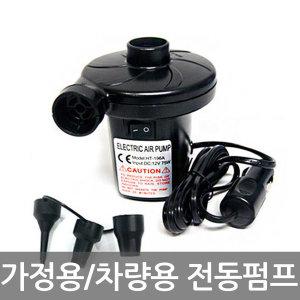 인텍스 에어펌프/펌프/차량용/튜브펌프/공기주입기