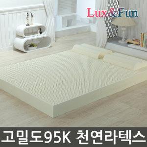 초대박특가 고밀도95K 정품천연라텍스 라텍스매트리스