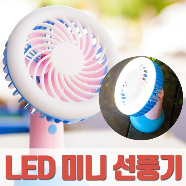미니 핸디선풍기 휴대 탁상겸용 크래들 LED PD-F100