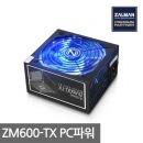 잘만 ZM600-TX 80Plus 230V EU 정격 600와트 파워 :S