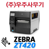 ZT420 제브라 바코드프린터 ZT-420 라벨프린터 ZEBRA