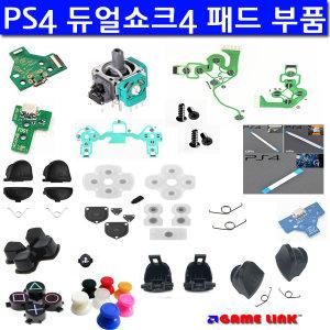 PS4 듀얼쇼크4 패드수리부품 L1 L2 R1 R2/스틱/버튼