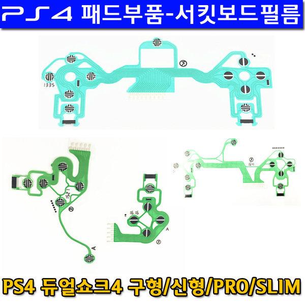 PS4 듀얼쇼크4 패드 부품-서킷보드필름(컨덕티브필름)