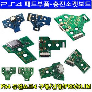 PS4 듀얼쇼크4 패드 부품-마이크로 USB 충전 소켓보드
