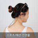 스포츠코드스트링형 안경줄 선글라스줄 돋보기줄-