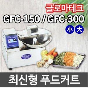 글로마테크 GFC-150/GFC-300 푸드커트 야채절단기D