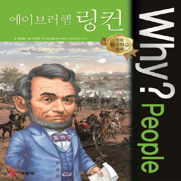 예림당 Why People - 에이브러햄 링컨 (인물 탐구학습 만화)
