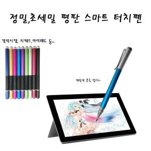 갤럭시 탭 S2 SM T-715 초미세/초정밀 스마트 펜