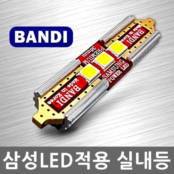 판매1위  반디 LED실내등 SAMSUNG LED사용/자동차LED
