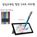 삼성 갤럭시S8/S8 Plus엣지초정밀 초미세 터치펜