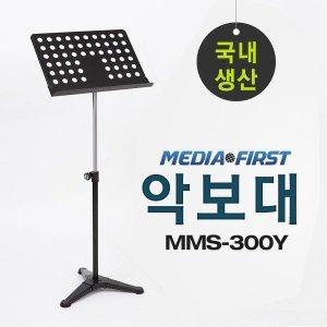 MMS-300Y 연주회용 지휘대 국산 악보 보면대 스탠드