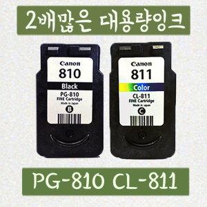 캐논재생잉크 PG810검정 PG810XL IP2772 MP237 MP245
