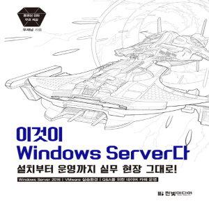 한빛미디어  이것이 윈도우 서버다 Windows Server