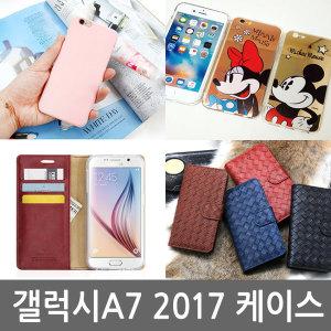 갤럭시A7 2017 케이스 SM-A720 카카오/지갑/카드/범퍼
