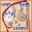 민속팽이/나무팽이/도토리팽이/팽이만들기-소포장
