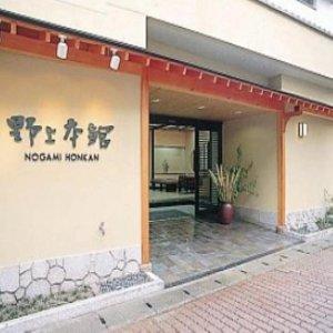 |15프로 카드할인| 벳푸호텔 노가미혼칸 료칸