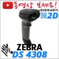 DS-4308 2D 바코드스캐너 바코드리더기 DS4308 지브라